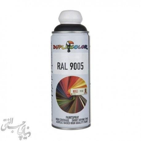 تصویر اسپری رنگ مشکی براق دوپلی کالر 9005 Dupli Color RAL Spray Color