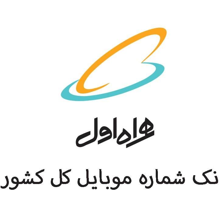 تصویر بانک شماره موبایل همراه اول کل کشور
