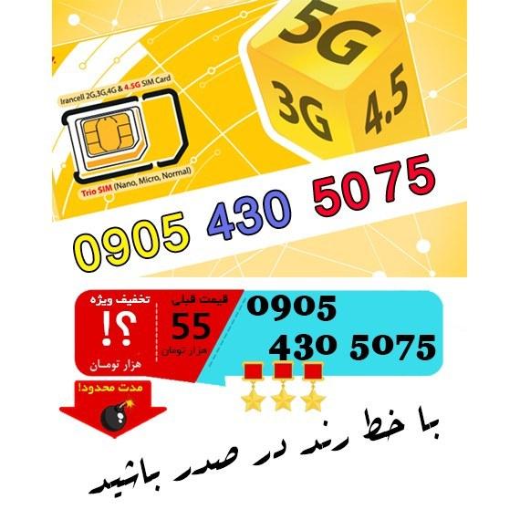 تصویر سیم کارت رند اعتباری ایرانسل 09054305075