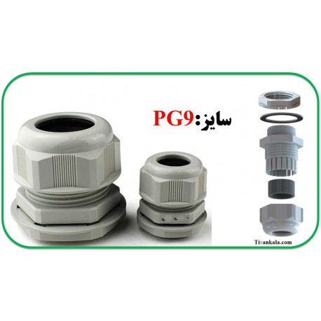 تصویر گلند کابل پلاستیکی PG9