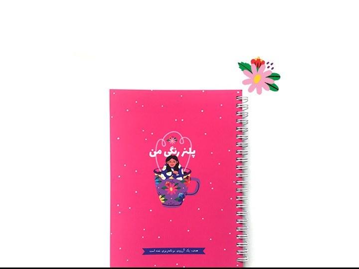 تصویر دفتر پلنر رنگی رنگی – کنج دنج من