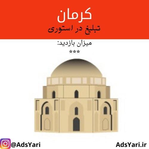 تبلیغات اینستاگرام استان کرمان 🗺 ( استوری ) میزان بازدید: ⭐️⭐️⭐️
