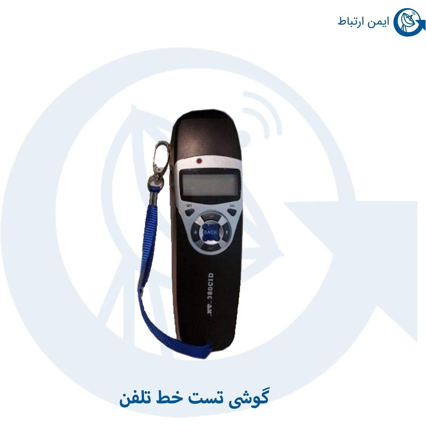 گوشی تست خط تلفن