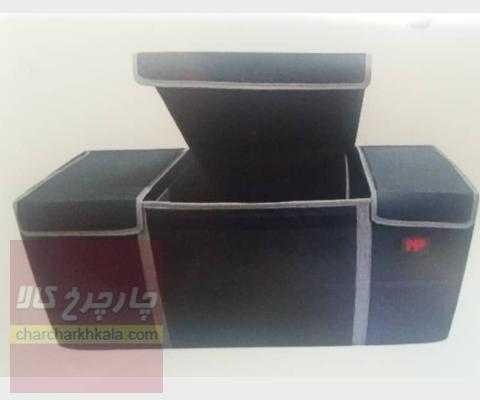 نظم دهنده صندوق خودرو 3 درب 1122