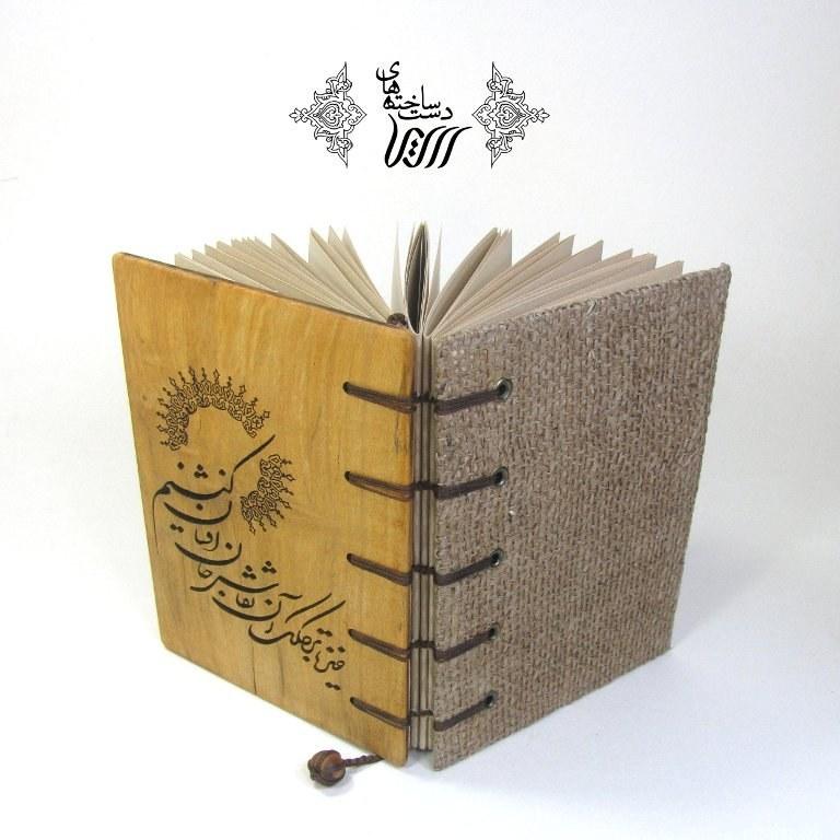 لیست قیمت دفتر خاطرات دست ساز سفارشی جلد چوبی کد 3073 ترب