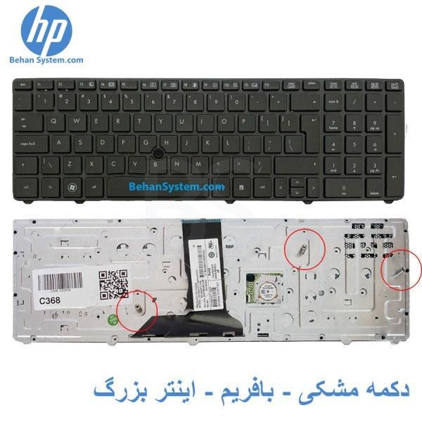 تصویر کیبورد لپ تاپ HP EliteBook 8760P / 8760W