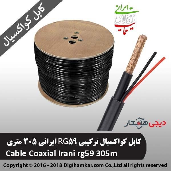 کابل کواکسیال ترکیبی RG59 ایرانی ۳۰۵ متری