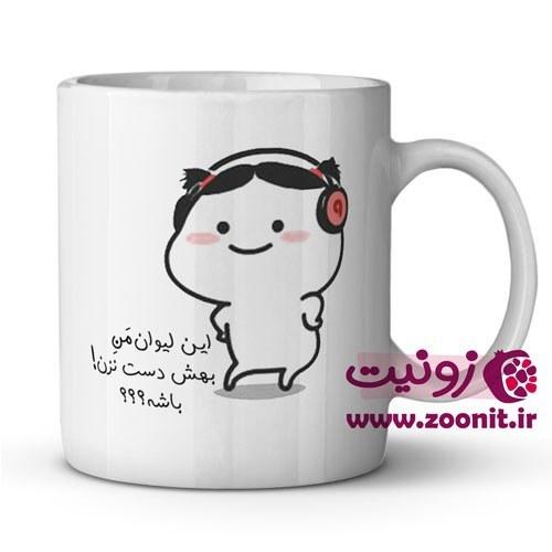 تصویر ماگ سرامیکی با طرح این لیوان دهنی مَنِ کد 215