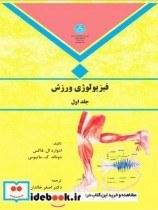 فیزیولوژی ورزش (جلد اول) 1981