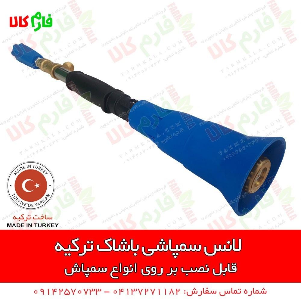 تصویر لانس سمپاشی باشاک ترکیه Basak Sprayer Nuzzle