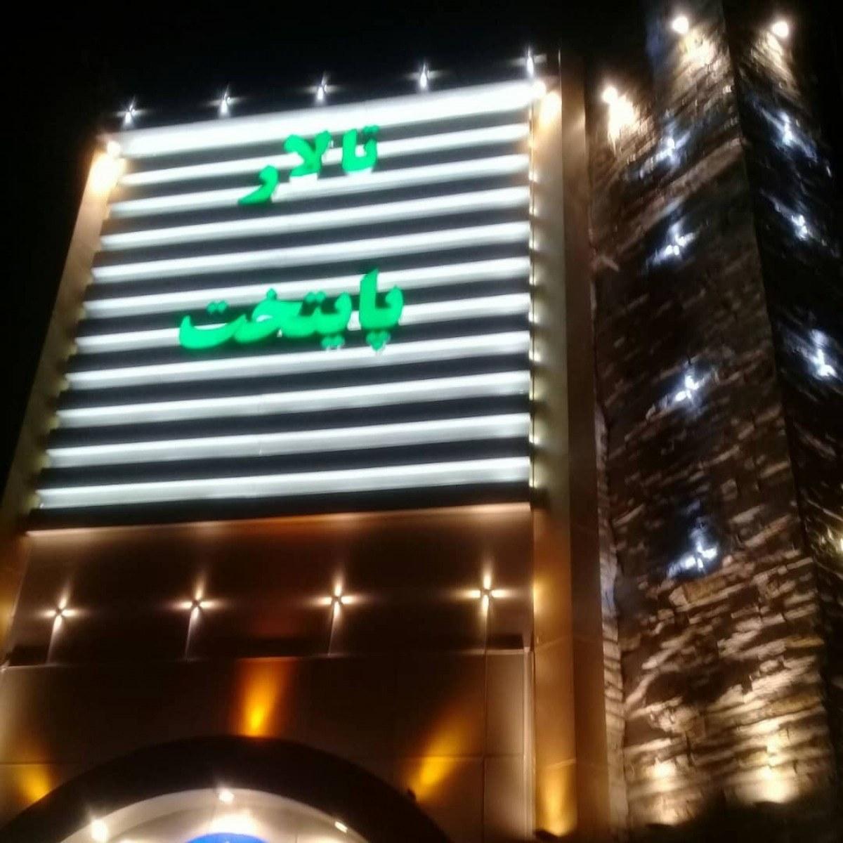 تصویر تالار تشریفات پایتخت منو1
