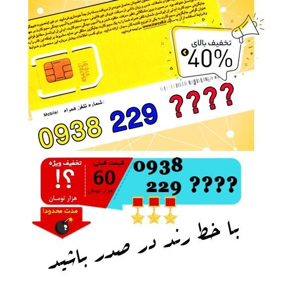 حراج سیم کارت رند اعتباری ایرانسل 0938