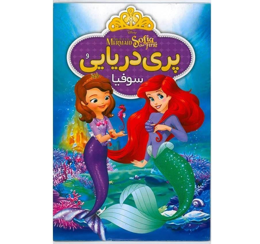 main images انمیشن پری دریایی و سوفیا the little mermaid sofia