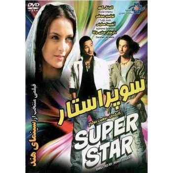 فیلم سینمایی سوپر استار اثر روهیت جوگراج نشر موسسه رسانه های تصویری