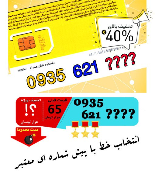 حراج سیم کارت اعتباری ایرانسل 0935