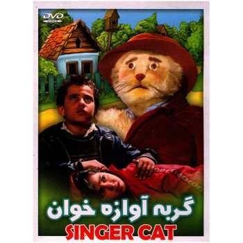 فیلم سینمایی گربه آوازه خوان اثر کامبوزیا پرتوی