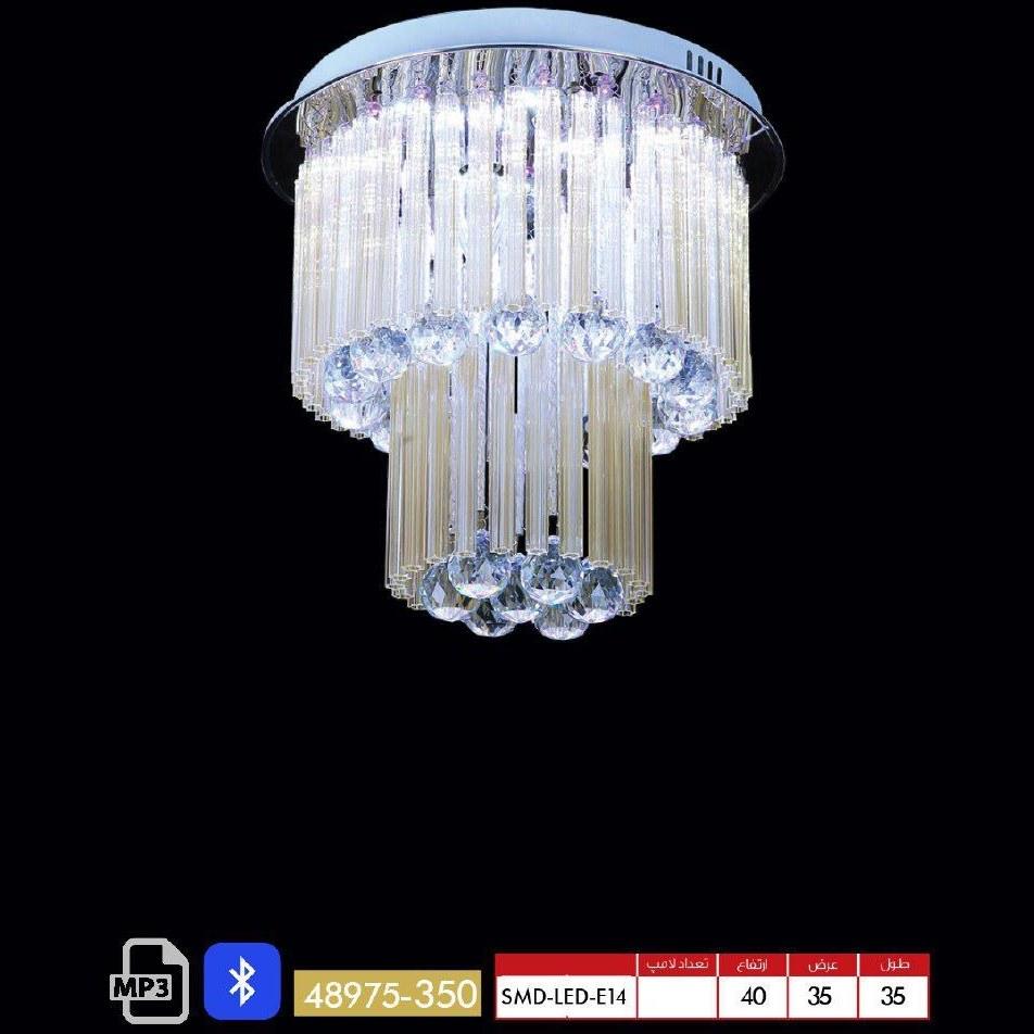 لوستر سقفی LED (کد: ۳۵۰/ ۴۸۹۷۵)  