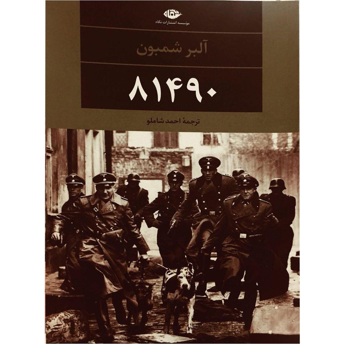 کتاب ۸۱۴۹۰ اثر آلبر شمبون