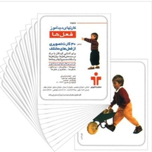 main images کارتهای دیدآموز افعال 1 یک (فلش کارت)