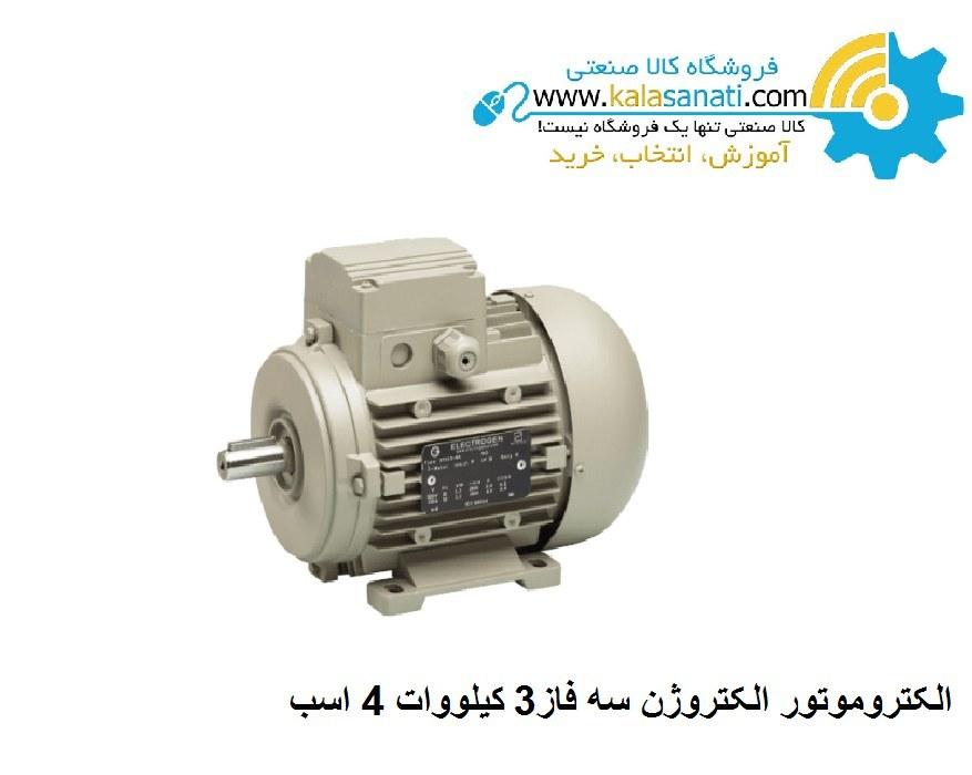 تصویر الکترو موتور الکتروژن سه فاز 3 کیلووات 4 اسب |کمترین قیمت |  فروش | خرید | تحویل فوری | کاتالوگ
