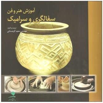 کتاب آموزش هنر و فن سفالگری و سرامیک  نشر دانشگاه هنر  