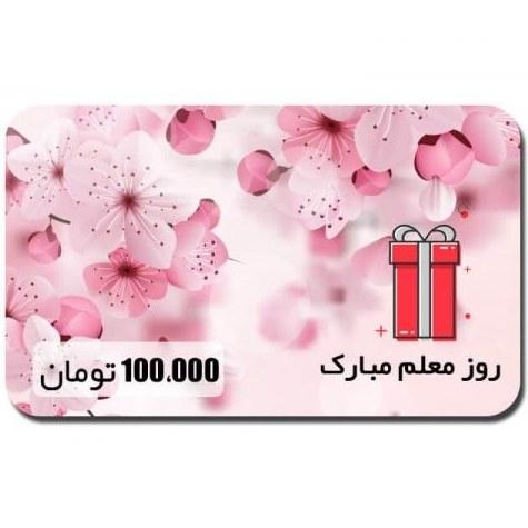 کارت هدیه روز معلم ۱۰۰  