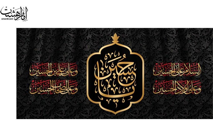 تصویر کتیبه پشت منبری / مخمل محرم یا حسین + چهار سلام زیارت عاشورا