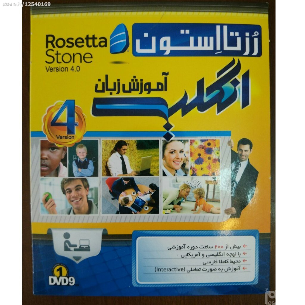 آموزش زبان انگلیسی Rosetta Stone  