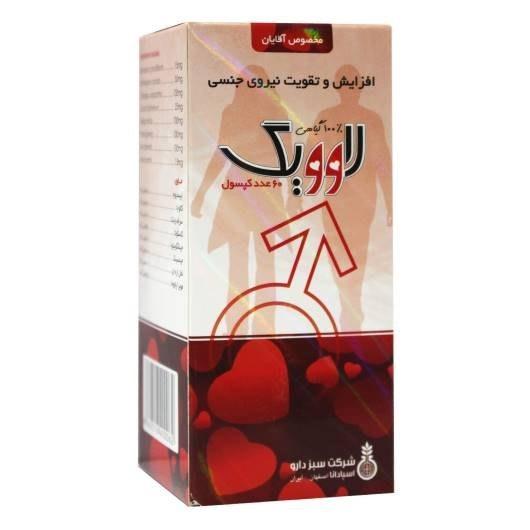 سبز دارو کپسول گیاهی لاوویگ ( افزایش و تقویت نیروی جنسی ) | Sabzdaru herbal casule  Lovig ( Improve and Vitality Sexual )