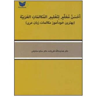 کتاب بهترین خودآموز مکالمات زبان عربی اثر دکتر هدایت الله تقی زاده و دکتر ستاره مشایخی نشر مانا کتاب  
