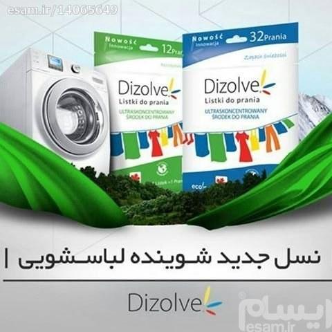 می توان با خرید برگ لباسشویی معطر دیزالو (Dizolve) هم لطافت مثال زدنی برای لباس تضمین نمود | برگ لباسشویی معطر دیزالو (Dizolve) بسته 32 عددی