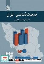 جمعیت شناسی ایران