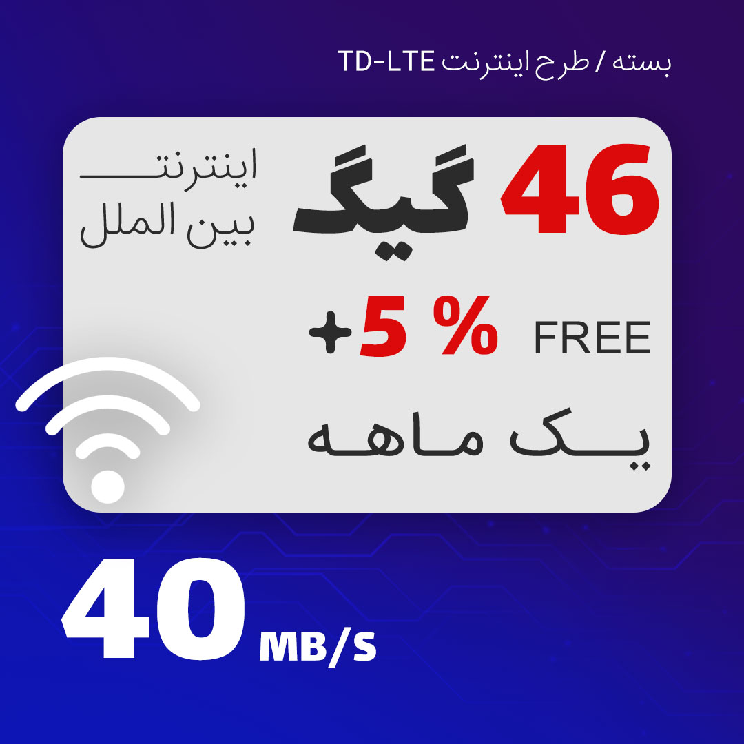 تصویر بسته اینترنت TD-LTE ایرانسل 46 گیگابایت یکماهه