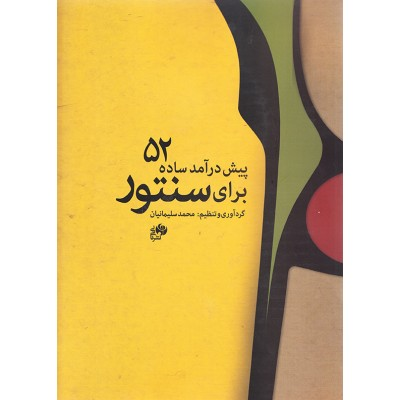 52 پیش درآمد ساده برای سنتور اثر محمد سلیمانیان |