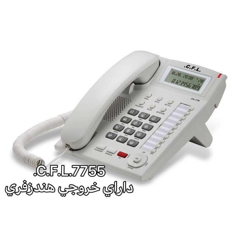 تصویر تلفن رومیزی سی اف ال CFL 7755 سفید
