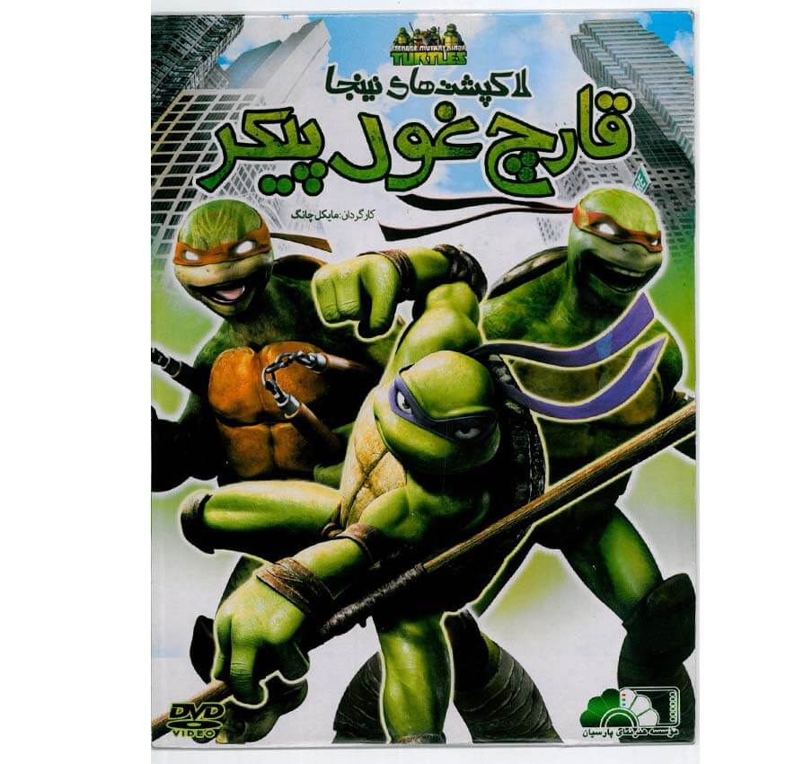 عکس انیمیشن لاکپشت های نینجا قارچ غول پیکر TEENAGE MUTANT NINJA TURTLES انیمیشن-لاکپشت-های-نینجا-قارچ-غول-پیکر