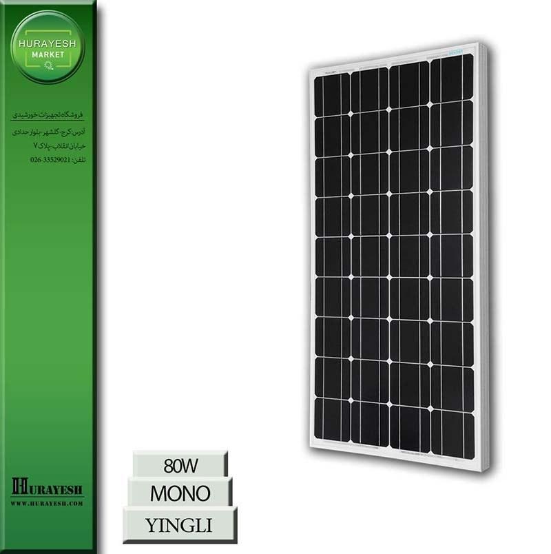 main images پنل خورشیدی 80W مونو کریستال YINGLI