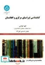 کتابشناسی اوراسیای مرکزی و افغانستان 3562
