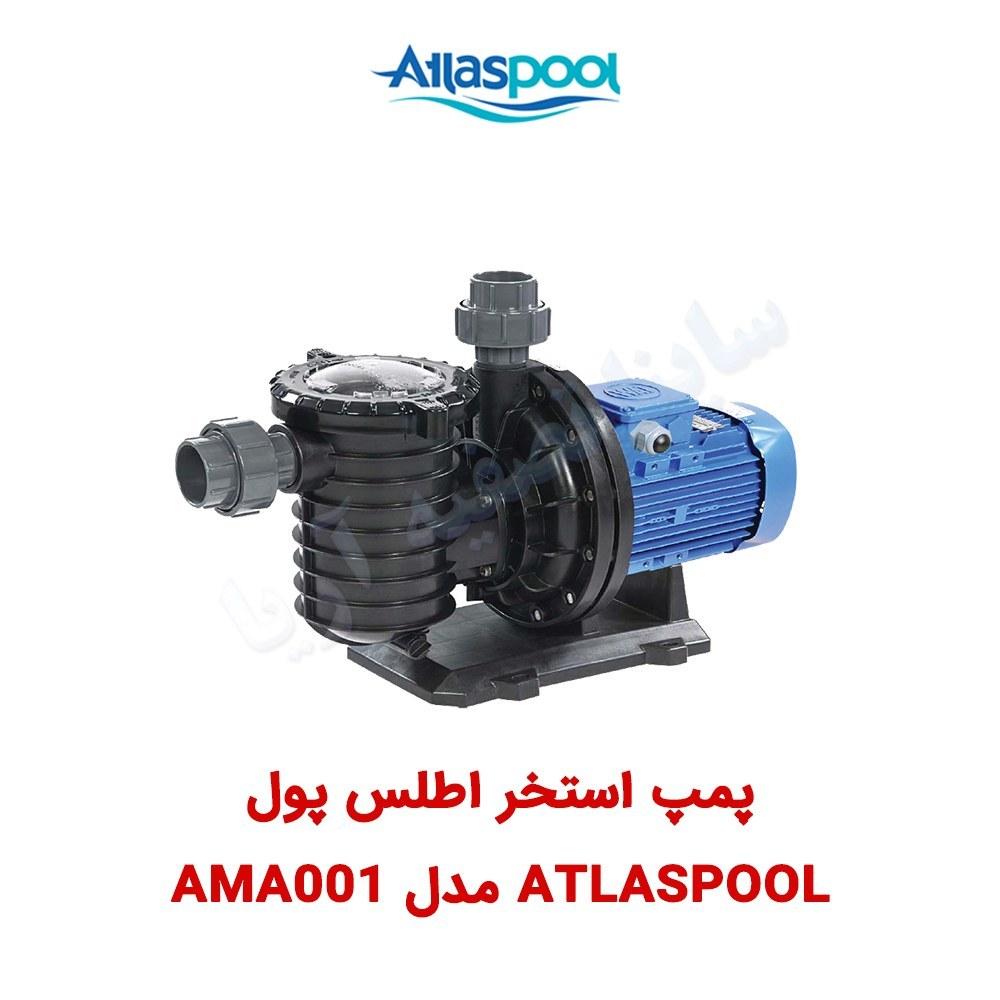 تصویر پمپ استخر اطلس پول مدل AMA001