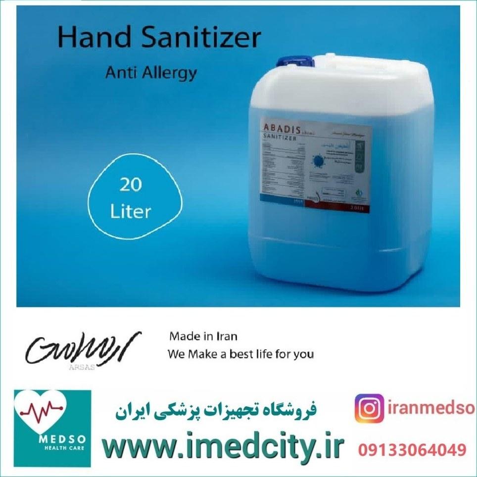 تصویر محلول ضدعفونی کننده 20 لیتری آبادیس شیمی مخصوص دست و سطوح