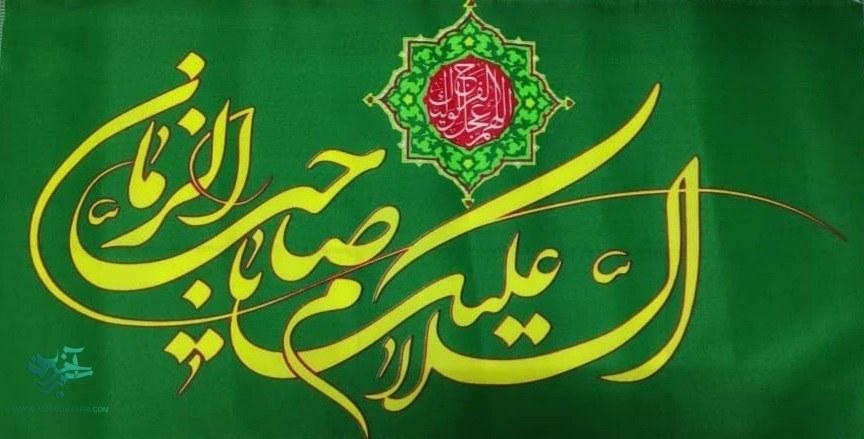 تصویر پرچم السلام علیک یا صاحب الزمان