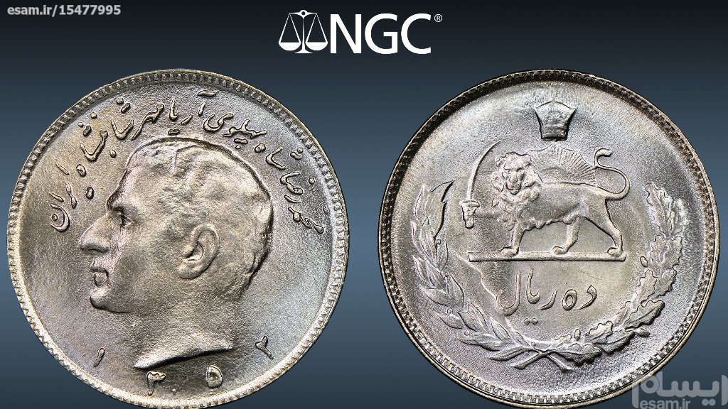 بالاترین گرید موجود در جهان/ عکس خود سکه هست / تونینگ زیبا / تاییدیه NGC آمریکا | 10 ریال 1352 محمد رضا پهلوی/ ارور نقطه بعد از 3