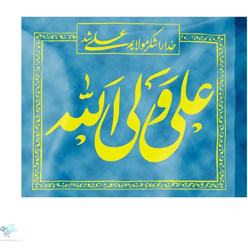 تصویر پرچم نانو علی ولی الله آبی