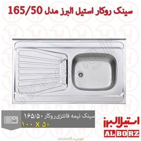 سینک روکار استیل البرز مدل 165/50 |