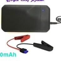 عکس جامپ استارتر خودرو Car Jump Starter 15000mAh  جامپ-استارتر-خودرو-car-jump-starter-15000mah