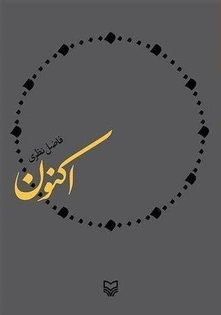 کتاب اکنون از فاضل نظری
