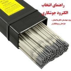 عکس راهنمای انتخاب الکترود مناسب جوشکاری  راهنمای-انتخاب-الکترود-مناسب-جوشکاری