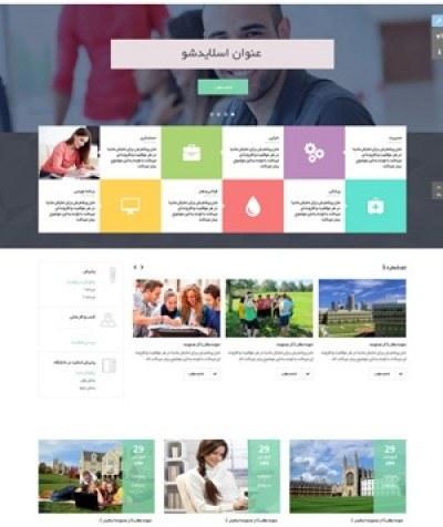تصویر طراحی وب سایت کد 143