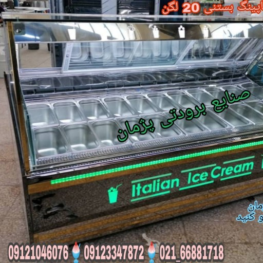 تصویر تاپینگ بستنی    تاپینگ    تاپینگ درتهران   سازنده تاپینگ   فریزر بستنی    یخچال میوه    تاپینگ فالوده    تولیدکننده