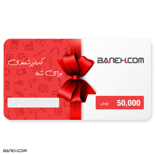 تصویر کارت هدیه بانه دات کام به ارزش 50000 تومان baneh 50.000 Toman Gift Card